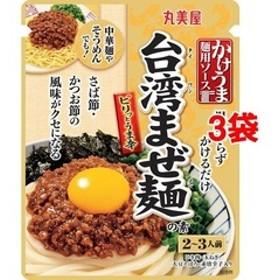 丸美屋 かけうま麺用ソース 台湾まぜ麺の素 (2 3人前*3コセット)