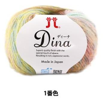 秋冬毛糸 『Dina(ディーナ) 1番色』 Hamanaka ハマナカ