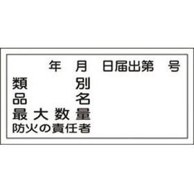 日本緑十字社 消防・危険物標識 類別・品名・防火の責任者 300×600mm エンビ 安全標識 54031 【返品種別A】