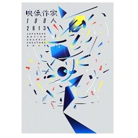 映像作家100人(2013)/庄野祐輔(編者),古屋蔵人(編者),藤田夏海(編者),塚田有那(編者),石澤秀次郎(編者)