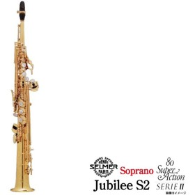 Selmer / ソプラノサックス Super Action80 SERIE2 JUBILEE GL Soprano Saxophone セルマー(ウインドパル)