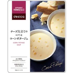 成城石井desica チーズ仕立てのコクうまコーンポタージュ 180g