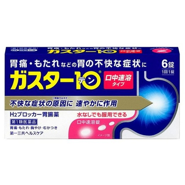 【スイッチOTC】【第1類医薬品】ガスター10S 6錠 ※STEP6完了後2〜4日でのご発送予定。