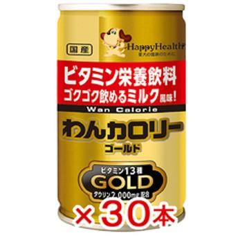 dポイントが貯まる・使える通販| わんカロリー ゴールド 160g ペットウォーター ドリンク 30本 関東当日便 【dショッピング】 ミルク おすすめ価格
