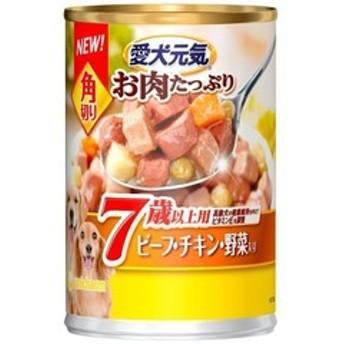 愛犬元気 お肉たっぷり 7歳以上用 角切りビーフ・チキン・野菜入り (375g)