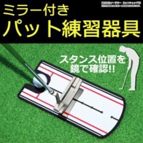 ゴルフ 練習器具 パッティング ミラータイプ ミラーパター練習器 パッティングミラー スタンス確認 ストローク確認