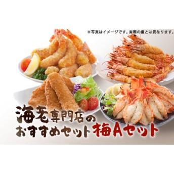 海老専門店のおすすめセット 梅Aセット (定期便12回)