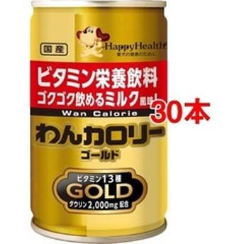 dポイントが貯まる・使える通販| わんわんカロリー ゴールド (160g*30コセット) 【dショッピング】 サプリメント・おやつ おすすめ価格
