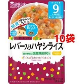 和光堂 グーグーキッチン レバー入りハヤシライス 9ヵ月 (80g*10コセット)