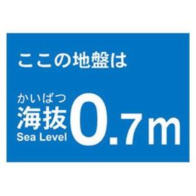 トラスコ中山 海抜ステッカー 0.7m TKBS07 【返品種別A】