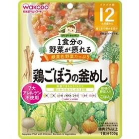 和光堂 1食分の野菜が摂れるグーグーキッチン 鶏ごぼうの釜めし 12か月頃 (100g)