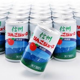 長野興農 【長野】信州りんごジュース 無調整20缶
