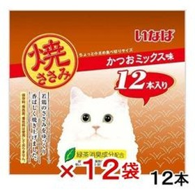 いなば 焼ささみ かつおミックス味 12本 12袋入り 関東当日便