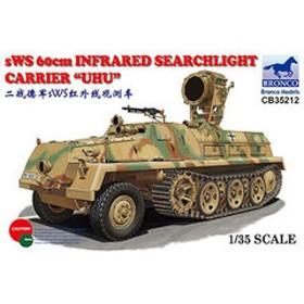 ブロンコ 1/35 独sWSハーフトラック装甲タイプ・赤外線照射型ウーフー【CB35212】 プラモデル CB35212 ドイツ sWSハーフトラック 【返品種別B】