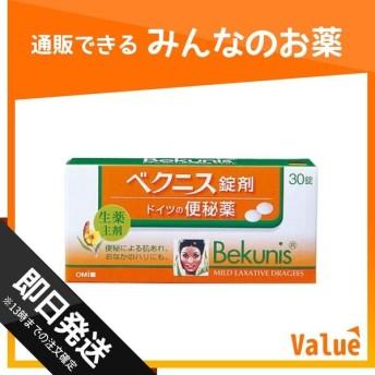 ベクニスドラッジェ 30錠 指定第2類医薬品