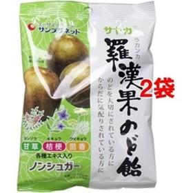 サヤカ ノンシュガー 羅漢果のど飴 (60g*2コセット)