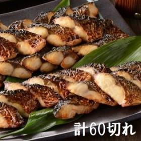 【計60切れ/1050g】簡単調理 サバ一夜干し(加熱・カット済み)3袋小分け