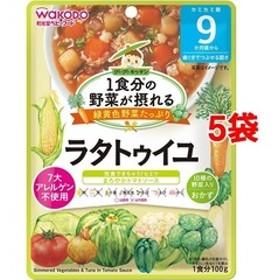 和光堂 1食分の野菜が摂れるグーグーキッチン ラタトゥイユ 9か月頃 (100g*5コセット)