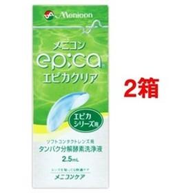 エピカクリア エピカシリーズ用 (2.5mL*2箱セット)