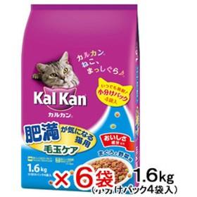 カルカン ドライ 肥満が気になる猫用 毛玉ケア まぐろと野菜味 1.6kg(小分けパック4袋入) 6袋 お一人様1点限り 関東当日便