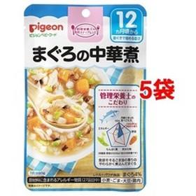 ピジョンベビーフード 食育レシピ まぐろの中華煮 (80g*5コセット)