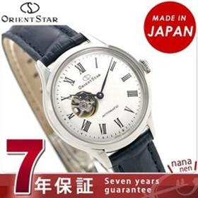 オリエントスター 腕時計 レディース ORIENT STAR 日本製 自動巻き オープンハート クラシック 30.5mm RK-ND0005S 革ベルト 時計