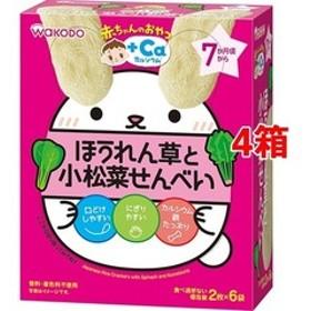赤ちゃんのおやつ+Ca カルシウム ほうれん草と小松菜せんべい (20g(2枚*6袋入)*4コセット)