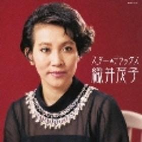 スター デラックス 織井茂子 君の名は 黒百合の歌 CD