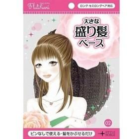 フルリフアリ 大きな盛り髪ベース (1コ入)