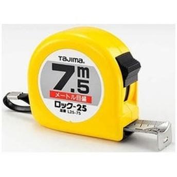 dポイントが貯まる・使える通販| TJMデザイン タジマ ロックコンベ7.5M L25-75BL 【dショッピング】 測量用品 おすすめ価格
