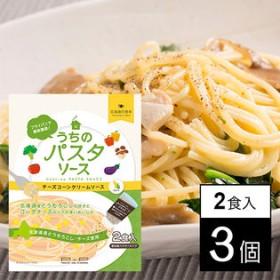 【2食入×3個】北海道の食卓うちのパスタソース チーズコーンクリームソース