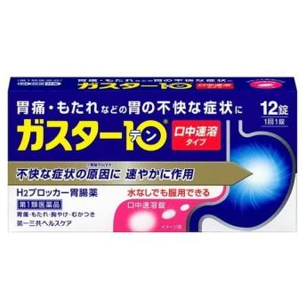 【スイッチOTC】【第1類医薬品】ガスター10S 12錠 ※STEP6完了後2〜4日でのご発送予定。