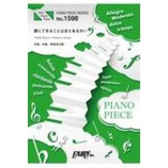 楽譜/ピアノピースpp1598 愛にできることはまだあるかい / Radwimps ピアノソロ・ピアノ & ヴォーカル 新海誠監督 映画「天気の子」主題歌