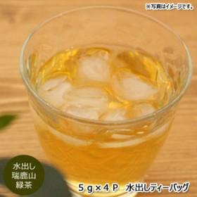 【4ティーバック】水出し 緑茶 瑞鹿山緑茶