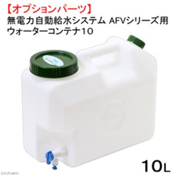無電力自動給水システム AFVシリーズ用 ウォーターコンテナ10 10L 関東当日便