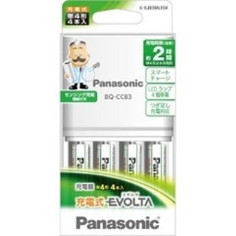 パナソニック ≪国内・海外兼用≫単4形充電器セット(単4形「充電式EVOLTA」4本付) K-KJ83MLE04