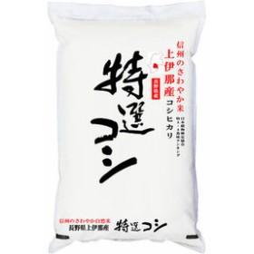 【5kg】30年産長野県 伊那産コシヒカリ 白米5kg×1袋