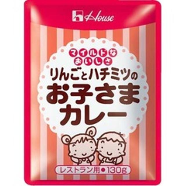 ハウス食品 りんごとハチミツのお子さまカレー 業務用 (130g)
