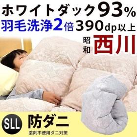 羽毛布団 シングル ロング 西川 93% 日本製 抗菌 防臭 ダニプルーフ 昭和西川 AI9005