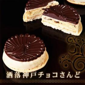 【兵庫】洒落神戸チョコさんど5個入
