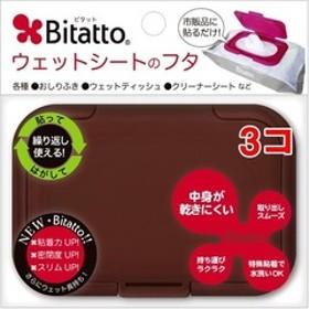 ビタット チョコレート (1コ入*3コセット)