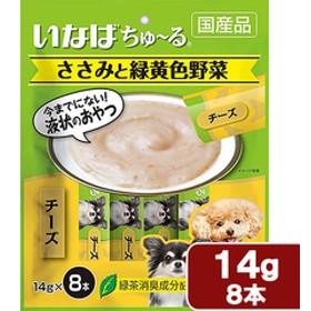 いなば ささみと緑黄色野菜ちゅ る チーズ 14g×8本 関東当日便