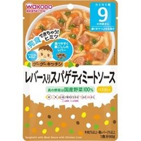 和光堂 グーグーキッチン レバー入りスパゲティミートソース 9ヵ月 (80g)