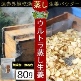 【80g】遠赤乾燥蒸し生姜粉末 無添加 無着色