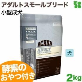 [アカナ]小型犬用  アダルトスモールブリード 2kg + 酵素のおやつ (減塩チーズ /鮭キューブ/赤鶏さつまささみ  20g) [おやつ付]