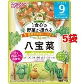 和光堂 1食分の野菜が摂れるグーグーキッチン 八宝菜 9か月頃 (100g*5コセット)