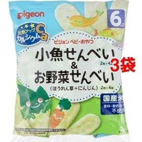 ピジョン 元気アップカルシウム 小魚せんべい&お野菜せんべい (1セット*3コセット)