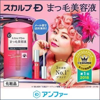 【まつ毛美容液】スカルプDボーテ ピュアフリーアイラッシュセラム|まつげ美容液 睫毛美容液 アンファー