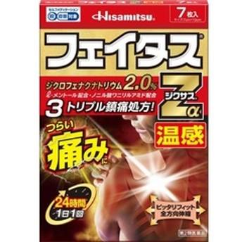 【第2類医薬品】フェイタスZα ジクサス 温感(セルフメディケーション税制対象) (7枚入)