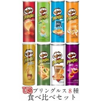 【送料無料】 プリングルス 8種類 1本づつ 食べ比べセット USプリングルス 輸入スナック 輸入ポテトチップス 海外人気 海外商品の為、細